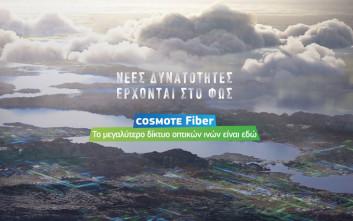 COSMOTE Fiber, το μεγαλύτερο δικτύων οπτικών ινών είναι εδώ