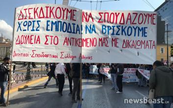 Ολοκληρώθηκε το πανσπουδαστικό συλλαλητήριο στην Αθήνα