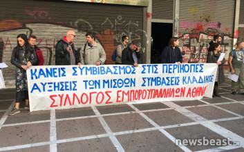Διαμαρτυρία στο υπουργείο Εργασίας εναντίον της Black Friday