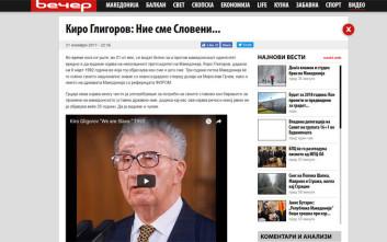 Έσπασε «ταμπού» στα Σκόπια και προβλήθηκε η δήλωση Γκλιγκόροφ ότι είναι Σλάβοι