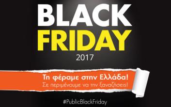 Η ελληνική εταιρία που έφερε την Black Friday στην Ελλάδα σας περιμένει να την ξαναζήσετε