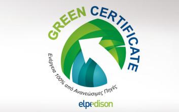 «Πράσινη» Υπηρεσία από την ELPEDISON