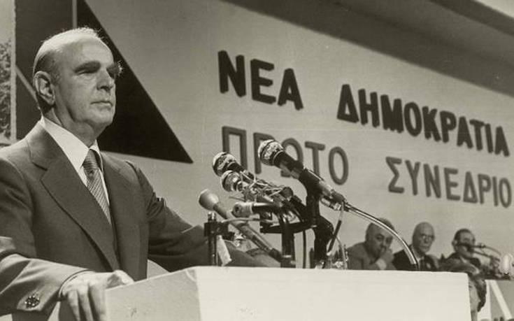 Τα 11 συνέδρια της ΝΔ από το 1979