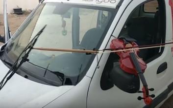 Πώς να κάνεις ένα αυτοκίνητο να παίξει βιολί