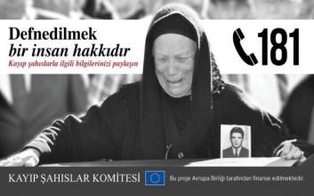 Η «Επιτροπή για Αγνοούμενα Πρόσωπα στην Κύπρο» αναζητά στοιχεία μέσω facebook