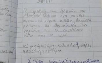 Η επική απάντηση του Σπύρου στη δασκάλα του