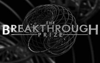 Απονεμήθηκαν τα πλουσιοπάροχα βραβεία Breakthrough σε «μεγάλα μυαλά»