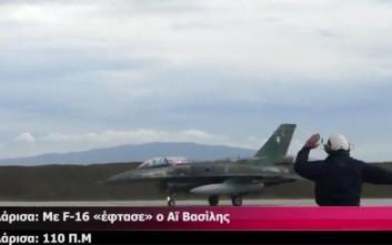 Με διθέσιο F-16 έφτασε στη Λάρισα ο Άγιος Βασίλης