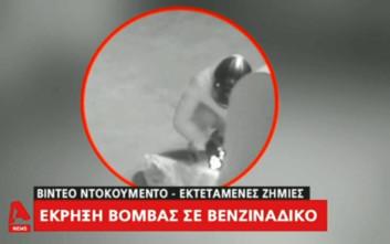 Η στιγμή που οι δράστες τοποθετούν τη βόμβα στο βενζινάδικο στην Ανάβυσσο