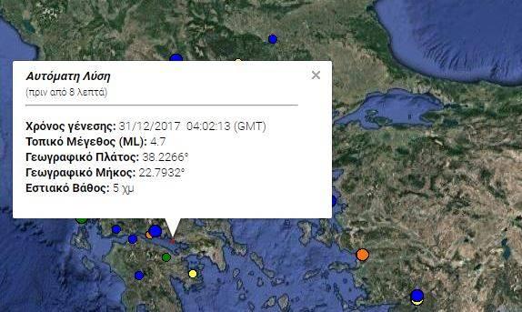 Σεισμός τα χαράματα αισθητός και στην Αθήνα