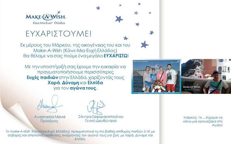 Ευχαριστήρια επιστολή Make A Wish Hellas προς την Celestyal Cruises