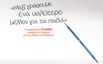 Τα Public δημιούργησαν 50.000 λόγους για να στηρίξουμε το έργο της «ΜΕΡΙΜΝΑΣ»