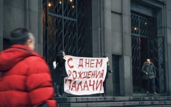Οι Pussy Riot διαδήλωσαν έξω από το κτίριο των ρωσικών υπηρεσιών ασφαλείας
