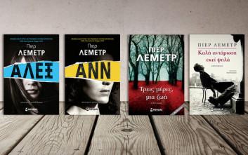 Πιερ Λεμέτρ, ένας από τους κορυφαίους και πιο σημαντικούς συγγραφείς της σύγχρονης λογοτεχνίας