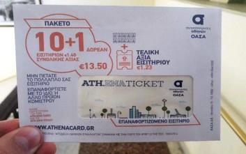 ηλεκτρονικο εισιτηριο