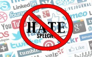 Κατά 70% μειώθηκαν τα ρατσιστικά σχόλια στο ίντερνετ