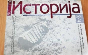 Σχολικά βιβλία που φανατίζουν στα Βαλκάνια