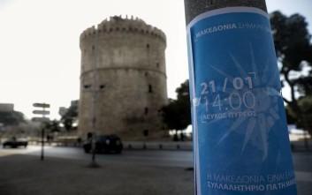 «Πυρετός» στη Θεσσαλονίκη για το συλλαλητήριο για το Σκοπιανό
