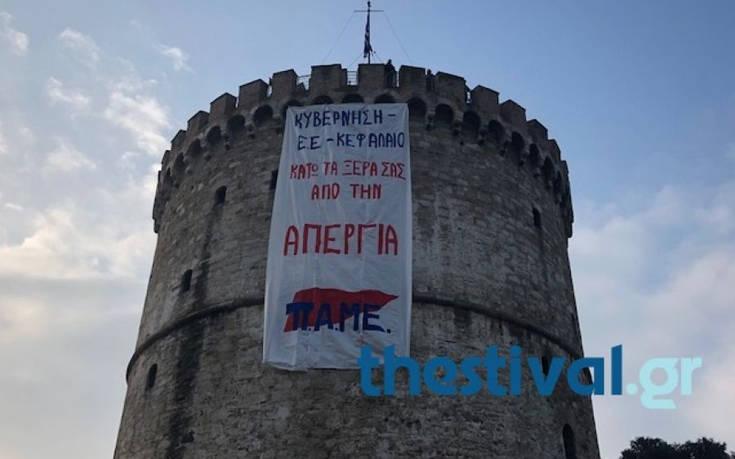 Το ΠΑΜΕ κρέμασε πανό στον Λευκό Πύργο: «Κάτω τα ξερά σας από την απεργία»