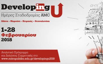DevelopingU, περισσότερα από 200 σεμινάρια επαγγελματικών δεξιοτήτων στο Μητροπολιτικό Κολλέγιο