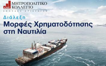 «Shipping Leaders in Residence» από τη Σχολή Ναυτιλίας του Μητροπολιτικού Κολλεγίου
