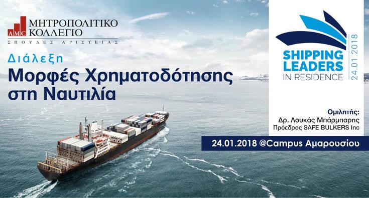 SHIPPING_LEADERSmitropolitiko