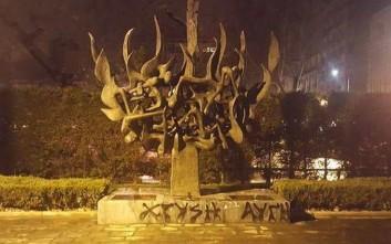 «Να τιμωρηθούν άμεσα όσοι βεβήλωσαν το Μνημείο του Ολοκαυτώματος»