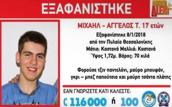 Βρέθηκε ο 17χρονος που είχε εξαφανιστεί στην Πυλαία