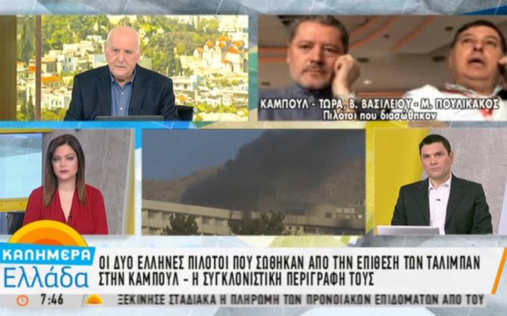 Η συγκλονιστική περιγραφή του Έλληνα πιλότου που γλίτωσε τη σφαγή στην Καμπούλ