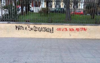 Συνθήματα κατά των πλειστηριασμών και αφίσες στο ΥΜΑΘ