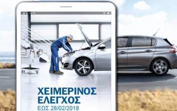 Δωρεάν έλεγχος σε όλα τα Peugeot