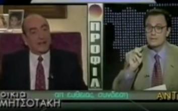 Οι δηλώσεις του Κωνσταντίνου Μητσοτάκη για το Σκοπιανό το 1994 και η ερώτηση στη ΝΔ
