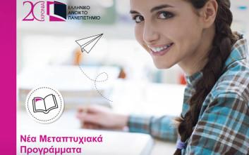 Νέα πρωτοποριακά προγράμματα μεταπτυχιακών σπουδών στο Ελληνικό Ανοιχτό Πανεπιστήμιο