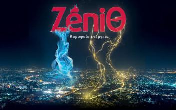 Η ZeniΘ ανταποδίδει την εμπιστοσύνη που της δείχνετε με έναν νέο διαγωνισμό
