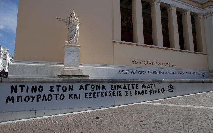 Συγκέντρωση στα Προπύλαια για τον Κωνσταντίνο Γιαγτζόγλου