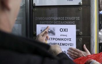 Βιαιότητες και τραμπουκισμούς καταγγέλλουν οι συμβολαιογράφοι της Θεσσαλονίκης
