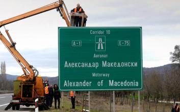 Ξεκίνησε η απομάκρυνση των πινακίδων του αυτοκινητοδρόμου στα Σκόπια