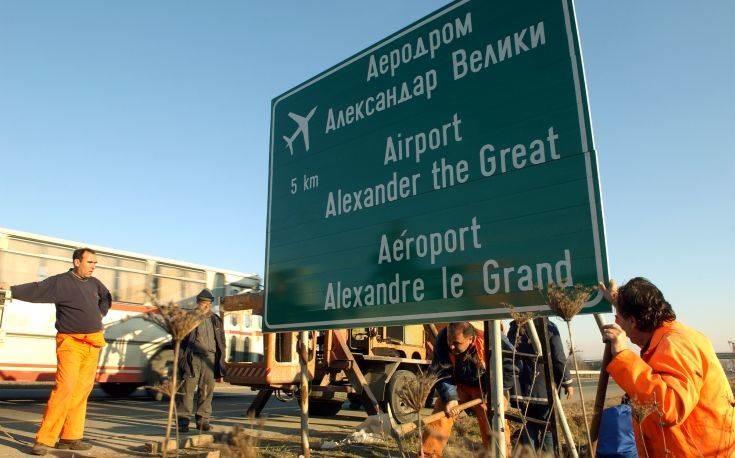 Αφαιρούν τα γράμματα της ονομασίας «Μέγας Αλέξανδρος» στο αεροδρόμιο των Σκοπίων