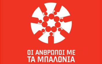 Συναυλία αλληλεγγύης για το Γηροκομείο Αθηνών