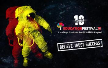 Δέκα χρόνια Education Festival, το ταξίδι της δωρεάν εκπαίδευσης συνεχίζεται