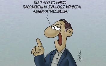 Τα σκίτσα του Αρκά για τις τελευταίες πολιτικές εξελίξεις