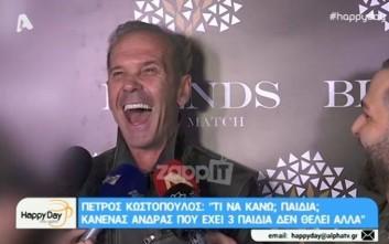 Κωστόπουλος: Αν έχεις παιδιά πρέπει να σε πιάσει πολύ μ... η γυναίκα σου για να κάνεις κι άλλα