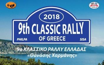 Στη «Μοραΐτικη γη» θα διεξαχθεί 9ο Κλασσικό Ράλι Ελλάδας «Θανάσης Χαρμάνης»