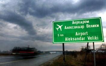 Δημοσιεύτηκε η απόφαση για μετονομασία αεροδρομίου και αυτοκινητόδρομου στα Σκόπια