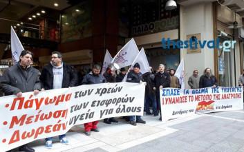 Διαμαρτυρία για τους πλειστηριασμούς στο κέντρο της Θεσσαλονίκης