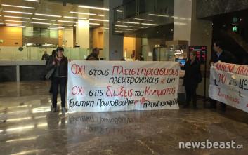 Διαμαρτυρίες κατά των πλειστηριασμών σε τράπεζες