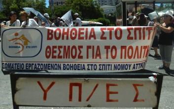 Σε 24ωρη απεργία αύριο οι εργαζόμενοι του «Βοήθεια στο Σπίτι»