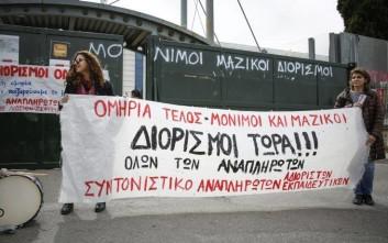 Διαμαρτυρία αναπληρωτών εκπαιδευτικών στο υπουργείο Παιδείας