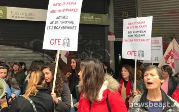 Συγκέντρωση στο υπουργείο Εργασίας για την Ημέρα της Γυναίκας