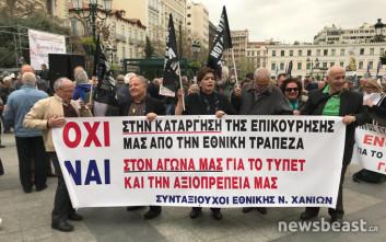 Απεργούν οι εργαζόμενοι της Εθνικής Τράπεζας